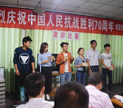 成都乾圆华昌庆祝中国抗战胜利70周年庆